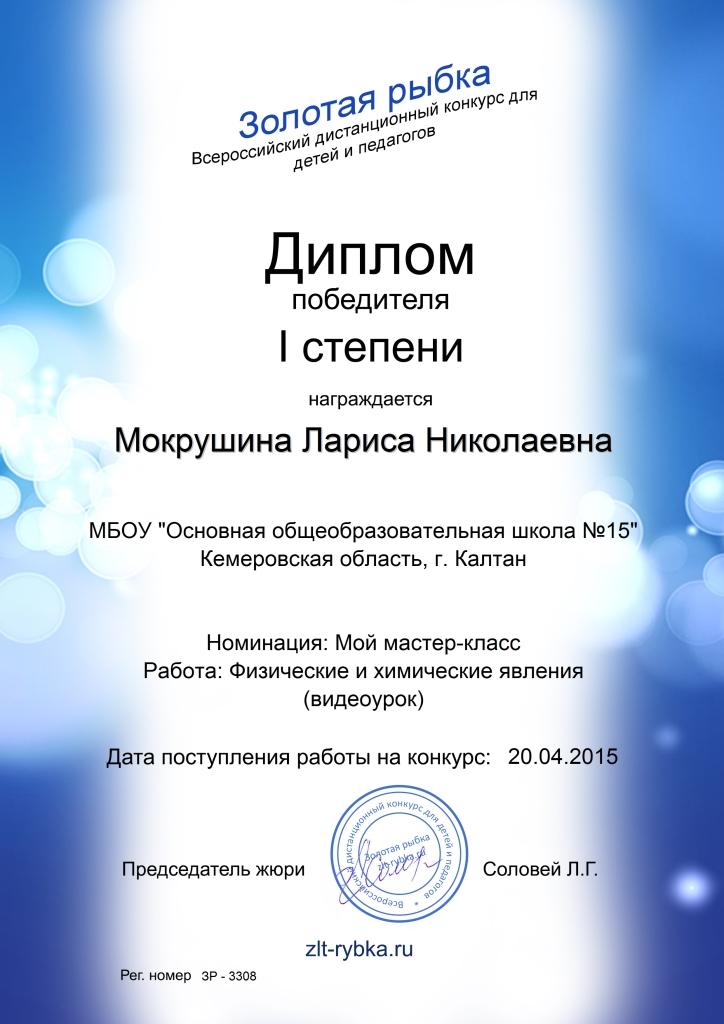 Бесплатные конкурсы по россии